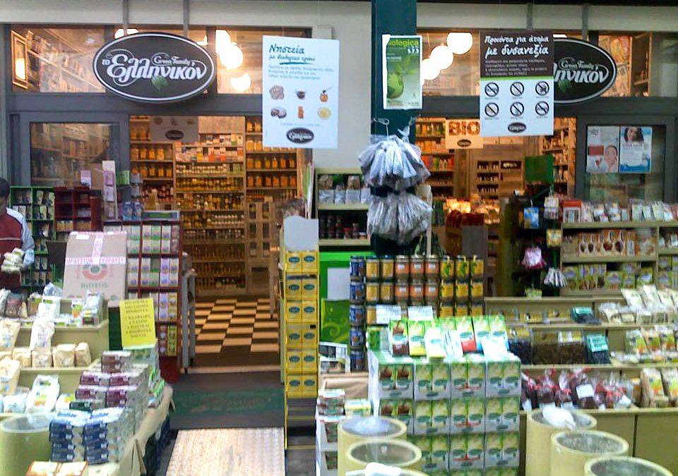Green Family- Το Ελληνικόν: Δημιουργεί μια νέα αγορά με premium προϊόντα